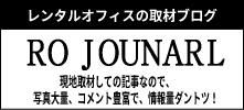東京 レンタルオフィス、サービスオフィスの現地取材ブログ RO JOURNAL