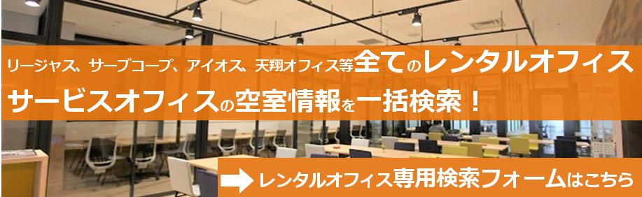 東京のレンタルオフィス、サービスオフィス一括検索